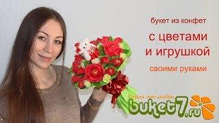 МК букет из конфет с игрушкой. Подробный мастер-класс.  - Master Class. Bouquet of sweets with a toy