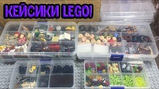Кейсы с деталями LEGO!! (Обзор моих кейсов!:)