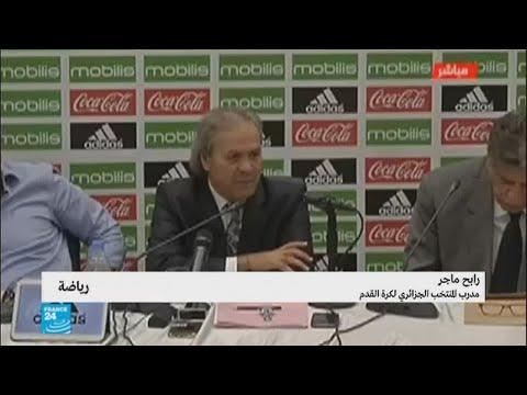 مدرب المنتخب الجزائري الجديد رابح ماجر يعرض رؤيته للفريق الوطني