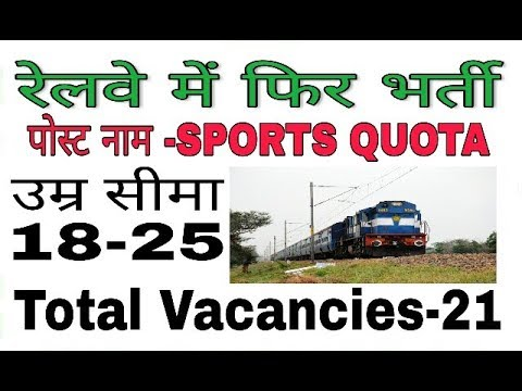 Eastern Railway Post, Sports Quota Recruitment Apply Online