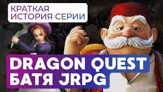 История серии Dragon Quest. Кто придумал JRPG?