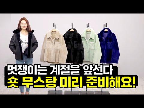 [GS홈쇼핑] 미리 겨울 무스탕 준비하세요! | 로보 리버시블 숏 무스탕 코트, 무스탕 추천, 숏무스탕, 리버시블, 겨울옷추천, 겨울 스타일링