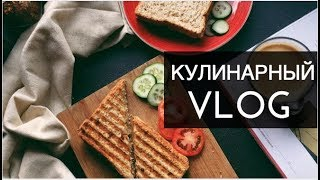 КУЛИНАРНЫЙ ВЛОГ- завтраки, гаджеты для кухни и дома, правильное питание,готовим сыр