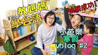 芭樂媽挑戰台語成功,小芭樂教媽媽學台語│小芭樂寒假vlog#2│Ernest Taught mummy learn Taiwanese  Ernest's Winter Vacation vlog#2