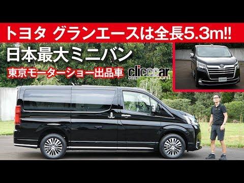 トヨタ グランエース】全長5.3mの日本最大ミニバン【東京