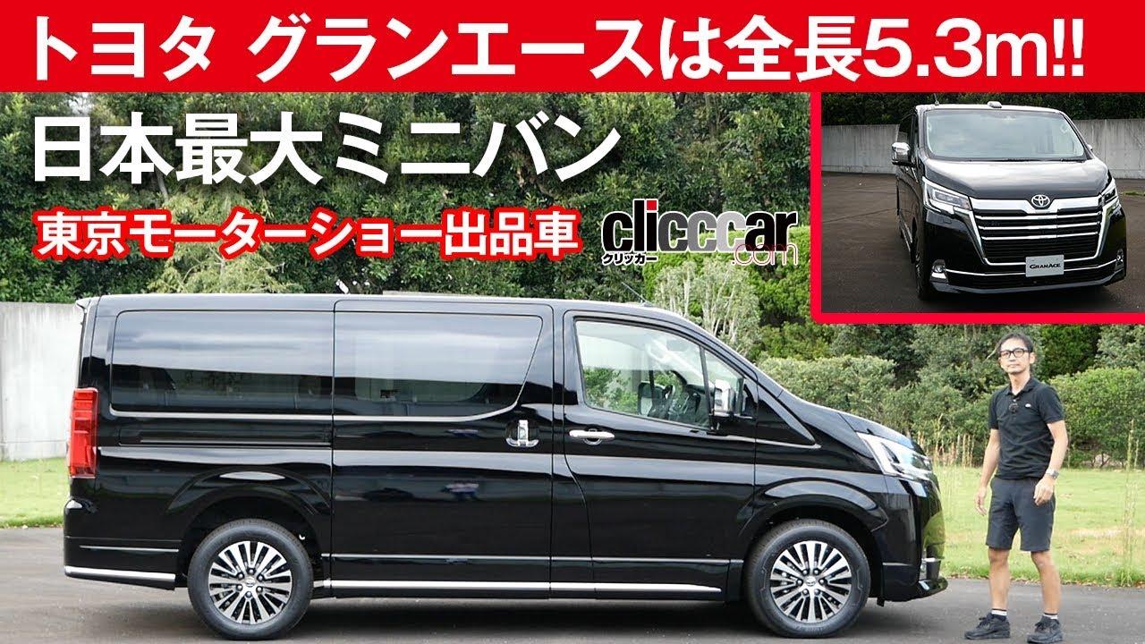 トヨタ新型グランエース】新高級ワゴン日本発売!最新情報
