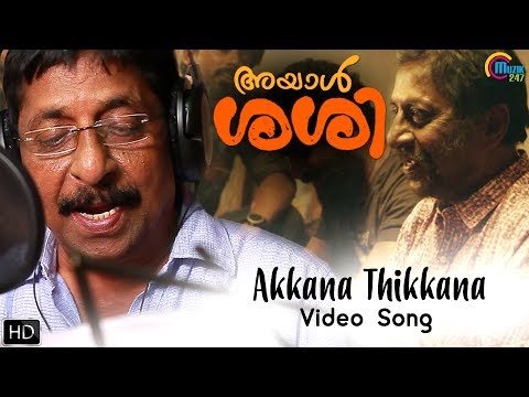 Ayaal Sassi Malayalam Movie | Akkana Thikkana Song Video | Sreenivasan | Sajin Baabu | Official