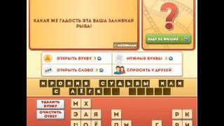 ОТВЕТЫ игра ФРАЗЫ ИЗ ФИЛЬМОВ 116, 117, 118, 119, 120 уровень. Одноклассники.