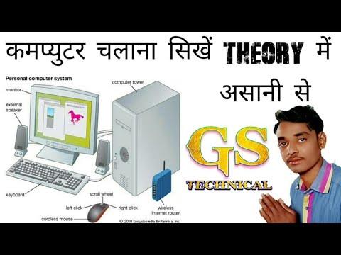 COMPUTER THEORY ME SHIKHE GS TECHNICAL
