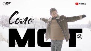 Мот - Соло (тизер клипа)
