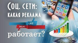 социальные сети: какая реклама работает?