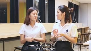 ความรู้สึกนักศึกษาจีนตลอด 1 ปีในประเทศไทย