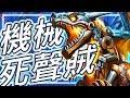 [爐石] 死聲機械賊 - 機械龍寶寶進化!!