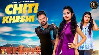 Chiti Kheshi | Amit Chaudhary, Trisha Chaudhary | Renuka Panwar | New Haryanvi Songs Haryanavi 2019