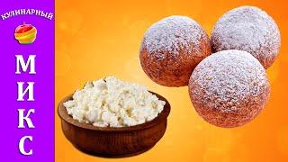 Творожные шарики (пончики) жареные в масле - вкусный и быстрый рецепт!