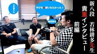 剣道ふたりごと『新八段 若林耕多先生 貴重インタビュー前編』