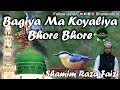 Download BAGIYA MEIN KOYALIYA BHORE BHORE MASTI MEIN PUKARE NABI NABI FULL BHOJPURI NEW NAAT NAATSDOWNLOAD.TK MP3 song and Music Video