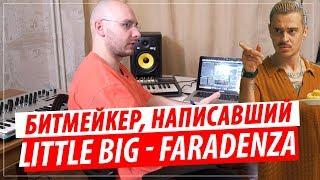 Он написал музыку для LITTLE BIG – Faradenza !