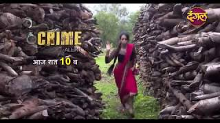 "Crime Alert || The Promo || Episode 132 ""Naachne Wali"""