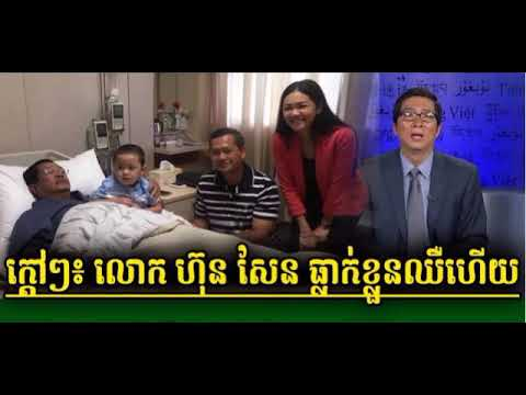 Cambodia Hot News: WKR World Khmer Radio Night Saturday 07/15/2017