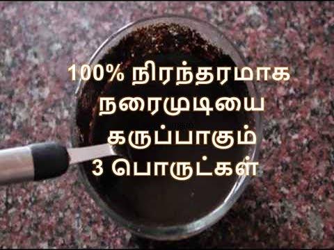 100% Permanent natural hair dye at home Narai Mudi Karuppaga