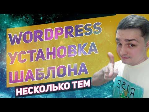 Вы уверены что хотите это сделать wordpress установка темы