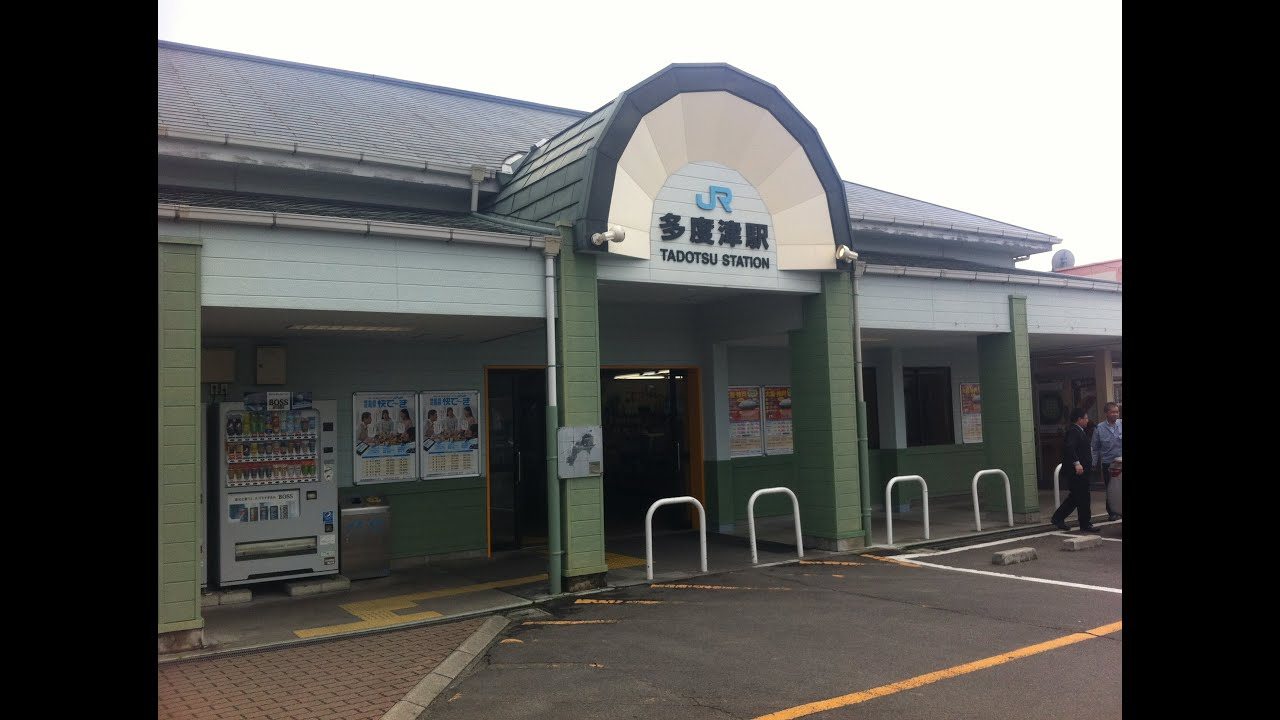 HD】JR多度津駅 (香川県仲多度...
