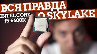 Intel Core i5-6600K: вся правда о Skylake