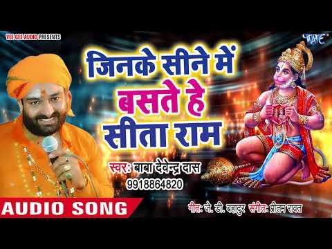 देवेन्द्र पाठक का सुपरहिट हनुमान भजन - Bhajan Mala - Devendra Pathak - Hanuman Bhajan
