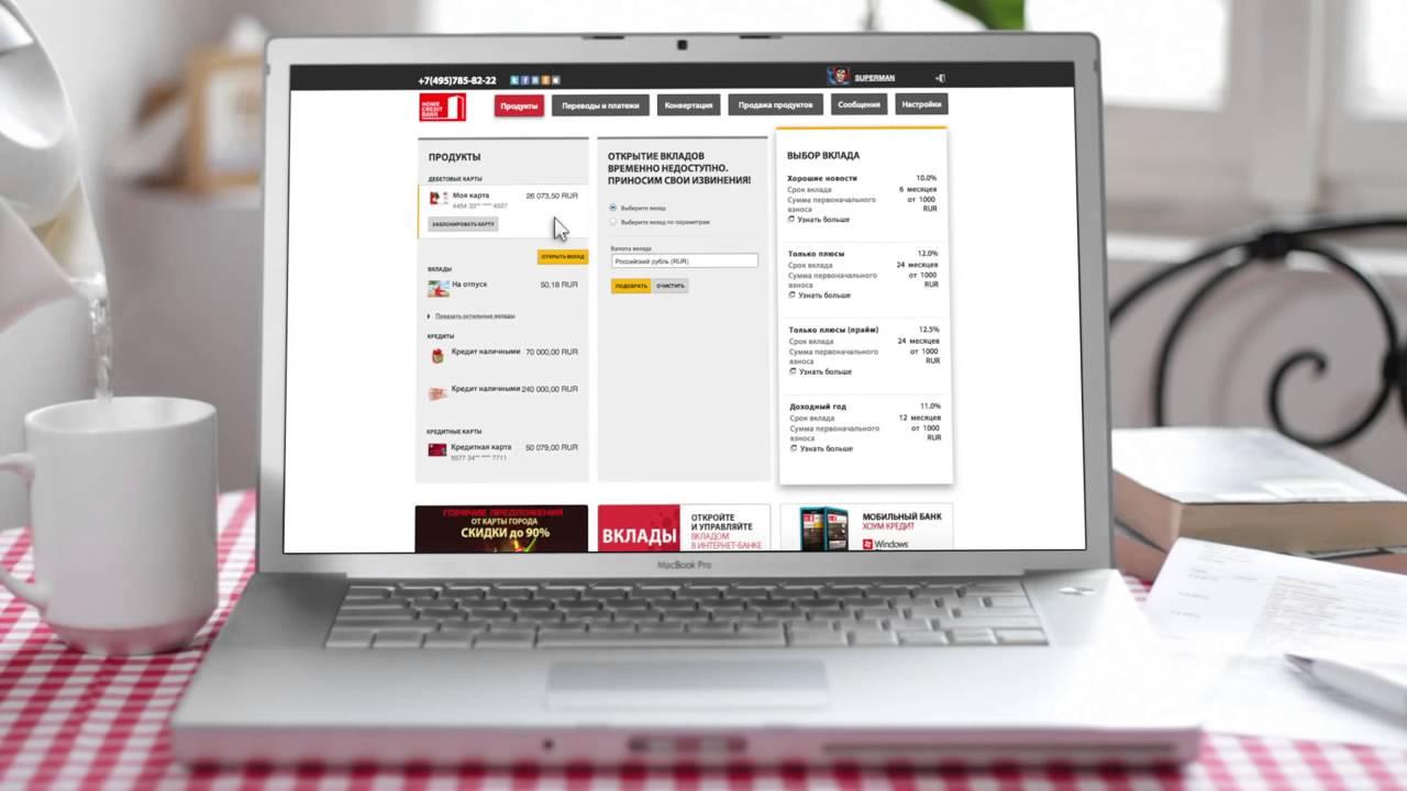 банк открытие онлайн войти в личный кабинет вход