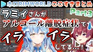 【宝鐘マリン】ホロRIMWORLD Part3ここすきまとめ【holorim/ホロライブ切り抜き】