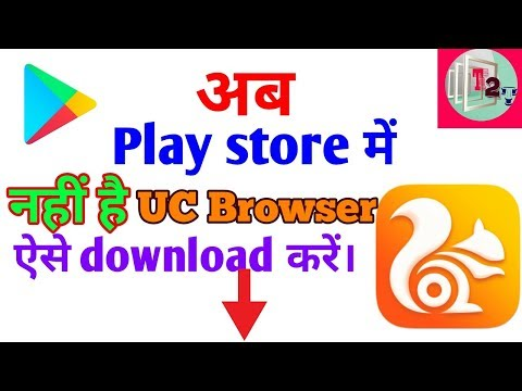 Download UC Browser Without Play Store