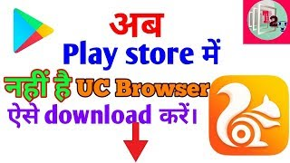 Gambar cover Download UC Browser without play store