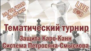 [RU] Тематический турнир на lichess.org по защите Каро-Канн. Система Петросяна-Смыслова