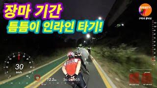 [56회] 장마 기간 틈틈이 인라인 타기!/ 인라인스케…