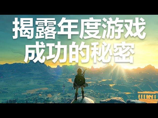 揭秘年度游戏成功的秘密——《荒野之息》审视自己【就知道玩游戏11】