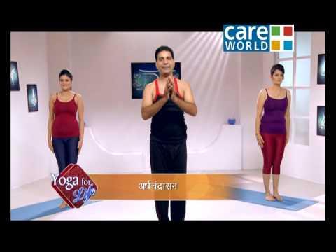 Yoga For Life - How To Cure Obesity By Yoga - Yog Guru Dilip Tiwari
