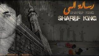 اغنية رسالة الى سوريا sharif king جيل مجهول راب سوري حزين موثر