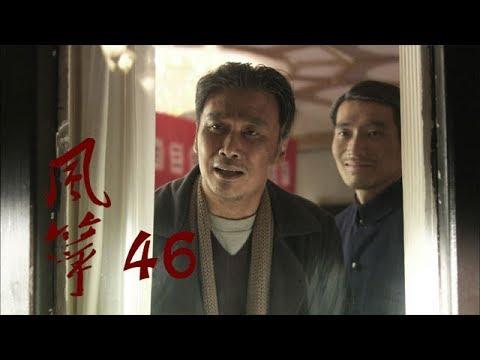 风筝 | Kite 46(大結局)【DVD版】(柳雲龍、羅海瓊、李小冉等主演)