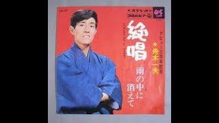 説明 1966年(昭和41年)8月発売、舟木一夫・和泉雅子主演映画の...