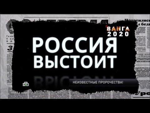 Тамада российского народа! Что Ванга предсказала на 2020 год - Антизомби