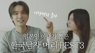 [남자 헤어스타일] 일본여자가 좋아하는 한국남자머리 B…