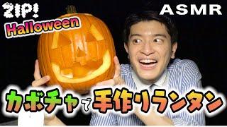 【ASMR・音フェチ】ハロウィーン間近!かぼちゃでランタン作っちゃいました〜篠原アナのASMR#43【ZIP!公式チャンネル】