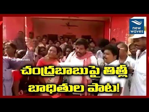 చంద్రబాబుపై తిత్లీ బాధితుల పాట | Titli victims satirical song on inaction of Chandrababu | New Waves