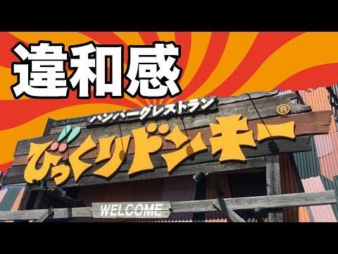【びっくりドンキー】違和感たっぷりの新メニューがヤバうま!!