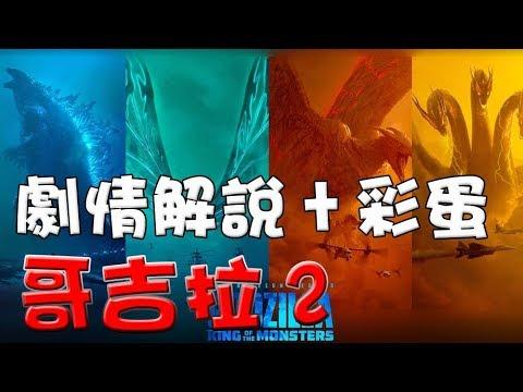 【劇情解說+彩蛋】哥吉拉 II:怪獸之王|心得|點評|含劇透|萬人迷電影院|Godzilla 2 King Of Monster Movie Review|Post-credits Scene