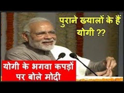 Modi - भगवा कपडे वाला योगी Noida आया है, अन्धविश्वास तोडा है Yogi ji ने, मैं इन्हे सलाम करता हूँ