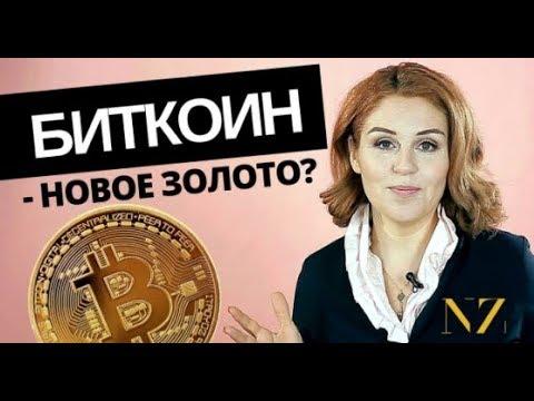Bitсoin прогноз 2018  Биткоин  золото крипторынка 2018