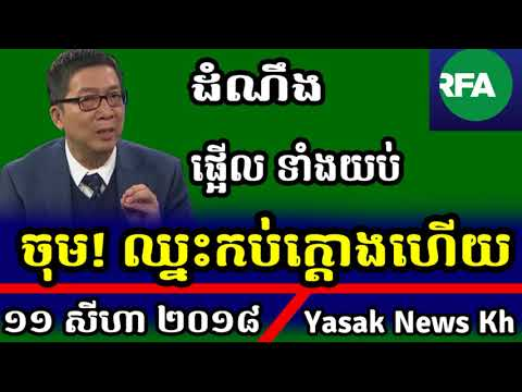 Radio Free Asia RFA Khmer Archive   Khmer Live TV and Radio 11/08/2018