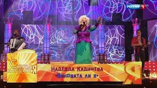 """Надежда Кадышева """"Виновата ли я"""""""